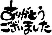 05_arigatou_2.jpg
